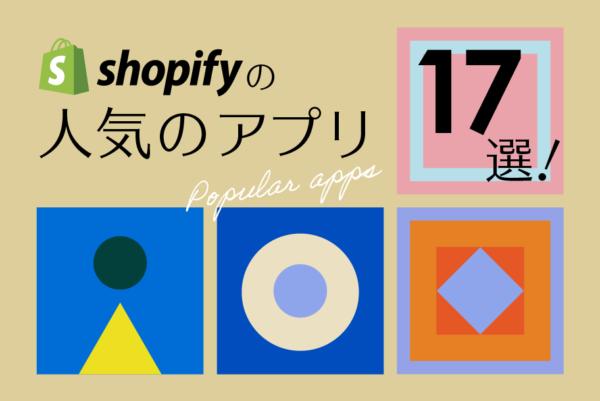 売り上げを伸ばすためのShopifyアプリベスト17!【2021年版】