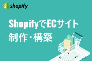 Shopify制作・構築