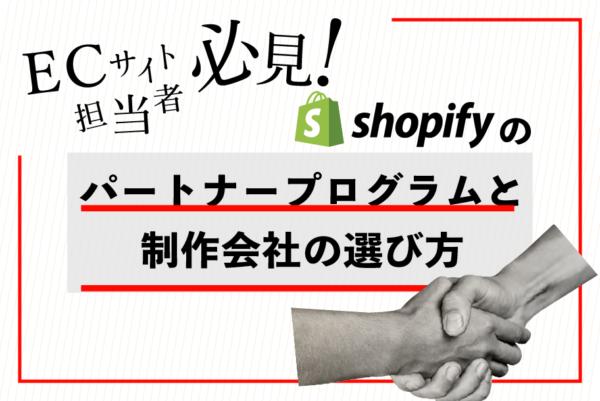 【ECサイト担当者必見】shopifyの制作・開発会社を選ぶ際のポイントを解説