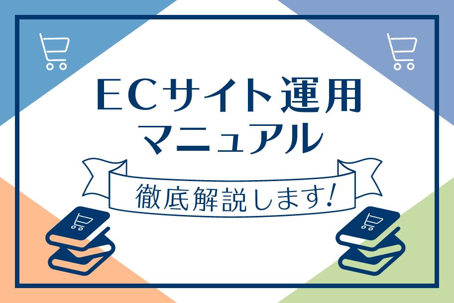 ECサイト運営・運用業務を徹底解説~企業のECサイト担当者向けマニュアル~