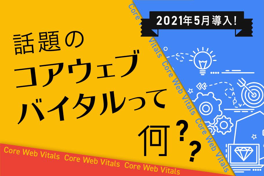 コアウェブバイタル(Core Web Vitals)とは?導入時期、確認方法、対策について徹底解説