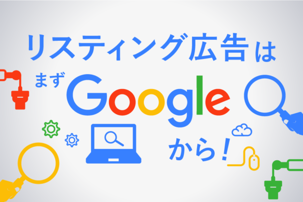 リスティング広告をGoogleで始めよう!Google広告の使い方を解説