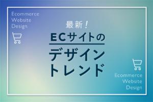 【2021年版】売れる!ECサイトのデザイン
