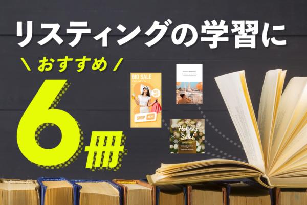 【2021年版】リスティング広告おすすめの本を紹介!入門書からテクニック本まで