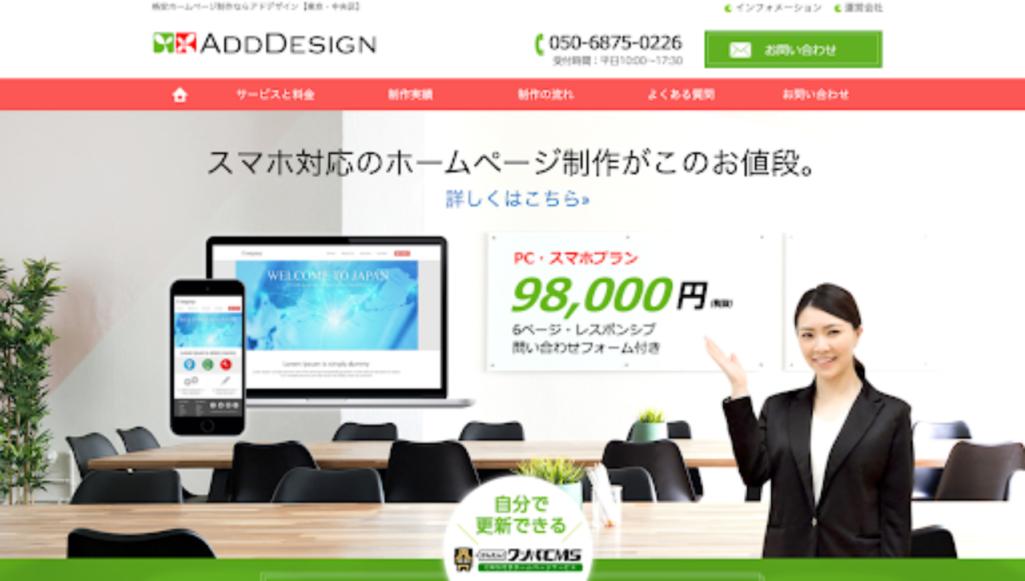 ADDDESIGN株式会社