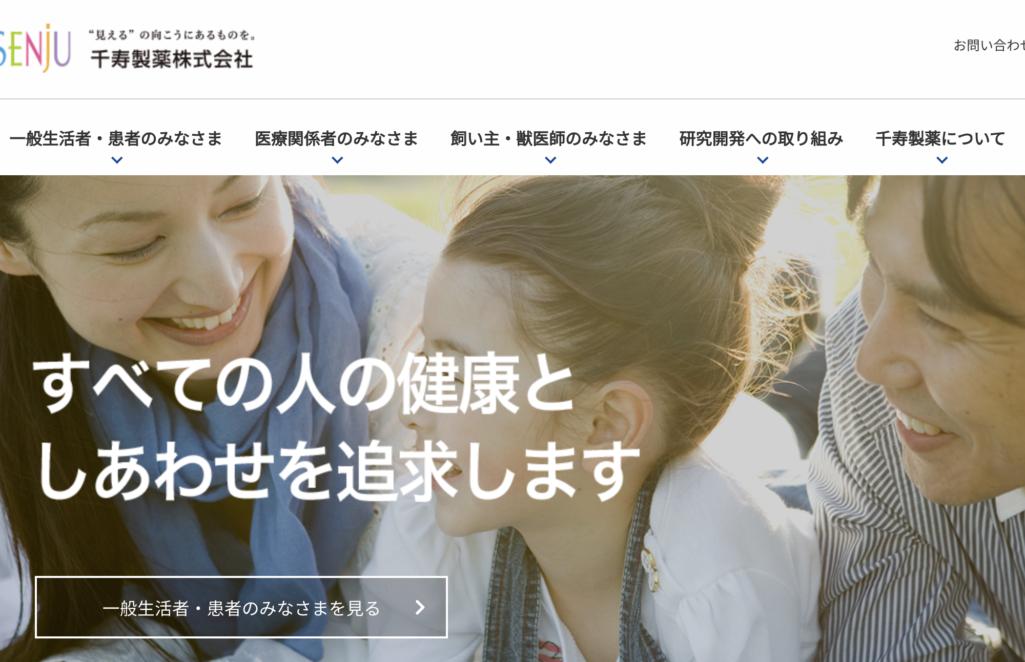 ②千寿製薬株式会社