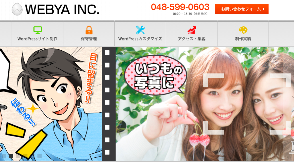 15万円でサイト制作から運用まで任せられる|株式会社 うぇぶ屋