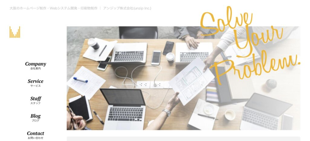 WEB・ITのパートナーとして|アンジップ株式会社