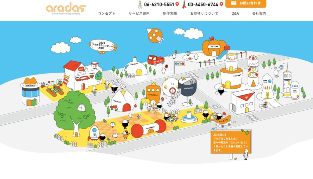 想いの詰まったwebサイトの制作|株式会社aradas