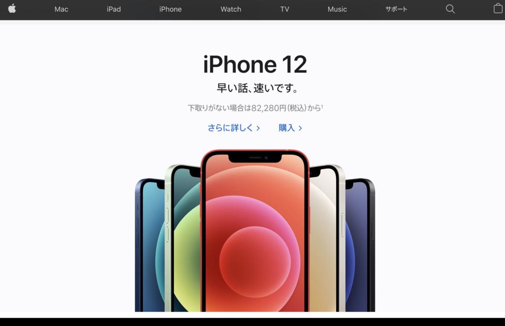 アップルジャパン合同会社