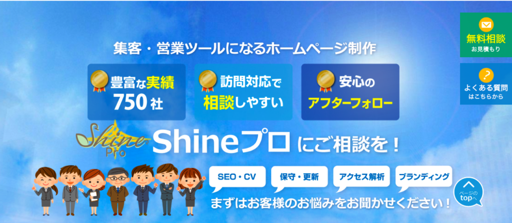 600社以上で作成実績あり| 株式会社Shineプロ