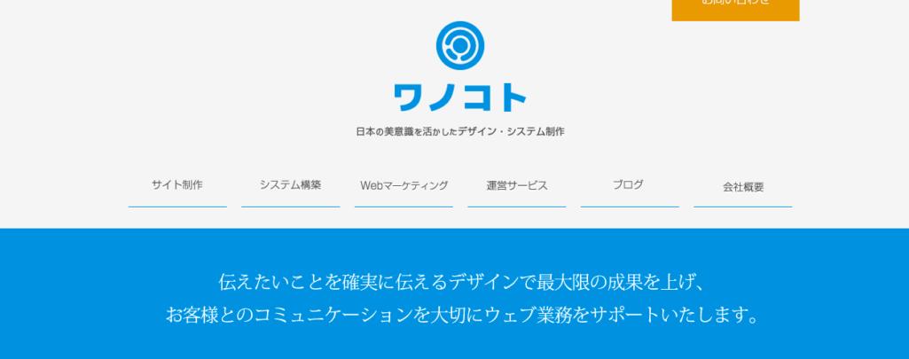 日本文化を意識したサイト制作が可能|株式会社ワノコト