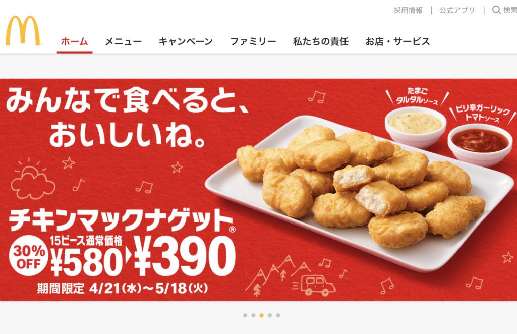 ①日本マクドナルド株式会社