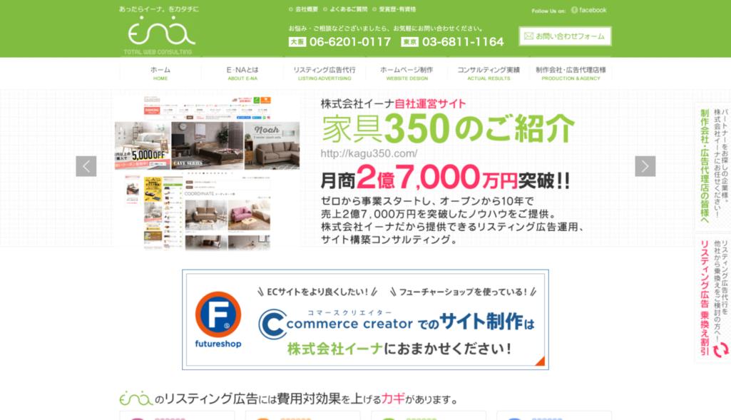 成果を生み出すサイト作り|株式会社イーナ