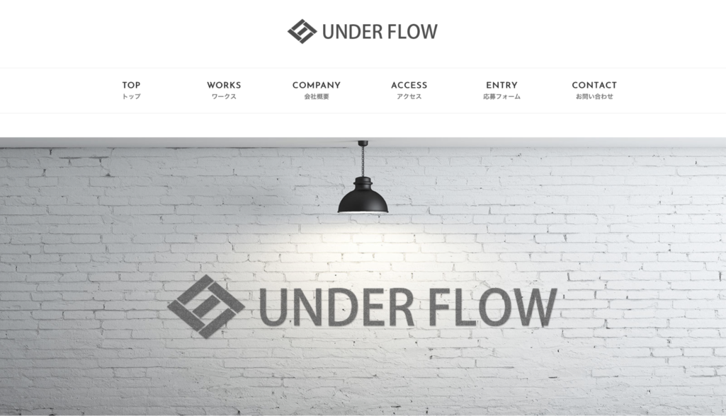 集客に特化したホームページ制作|株式会社アンダーフロウ