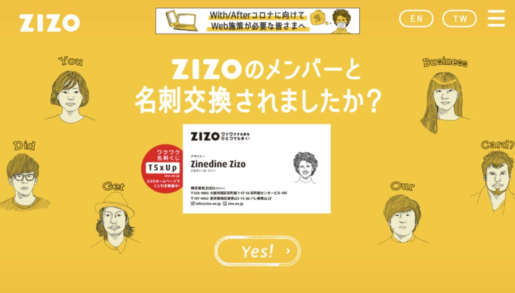 ユニークな社風で創造力が溢れる|株式会社ZIZO