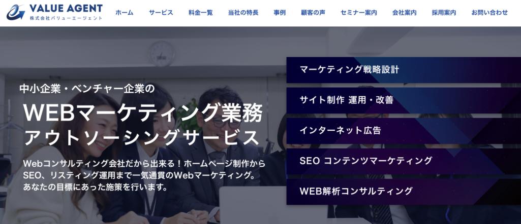 WEBマーケティング代行の提供!|株式会社バリューエージェント