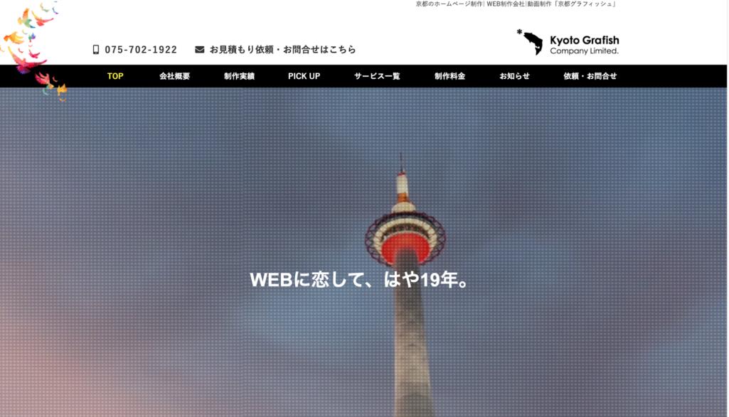 高品質かつユースフルなホームページ制作|有限会社 京都グラフィッシュ