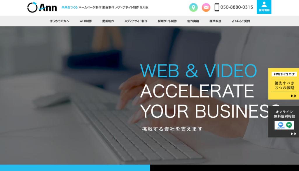 共創と伴走のWEB&動画制作会社|株式会社アン
