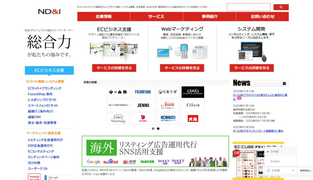 webプロジェクトの総合コーディネーター|株式会社ND&I