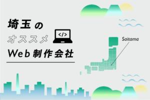 埼玉のWeb制作会社一覧・比較|強み別・業界別・制作カテゴリ別