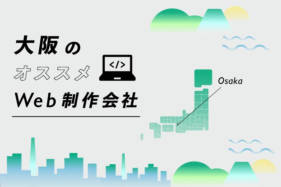 大阪のWeb制作会社一覧・比較|強み別・業界別・制作カテゴリ別