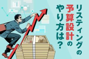 リスティング広告の予算設計の考え方を解説。初期設定とこまめな運用がポイント