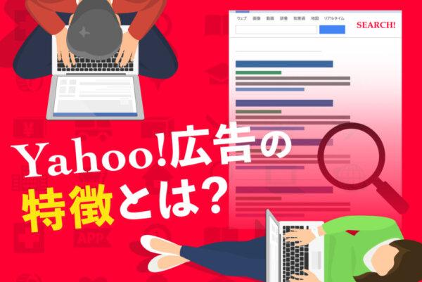 リスティング広告でYahoo!を使うべき時とは?Yahooの特徴と使い方を解説!