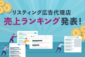 【2021年版】リスティング広告の代理店売上ランキング発表!大手代理店の特徴も解説!