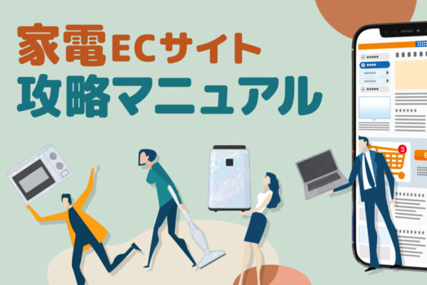 【2021年版】家電ECサイトの市場規模・トレンド・事例