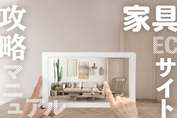 【2021年版】家具ECサイトの市場規模・トレンド・事例