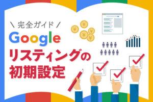 【完全ガイド】Googleでのリスティング広告の初期設定を徹底解説