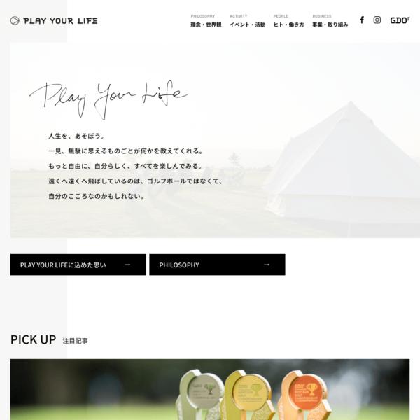 株式会社ゴルフダイジェスト・オンライン(GDO)|PLAY YOUR LIFE