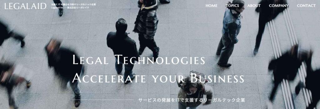 経験豊富なスタッフが顧客に最適な対応を提供|株式会社リーガレイド