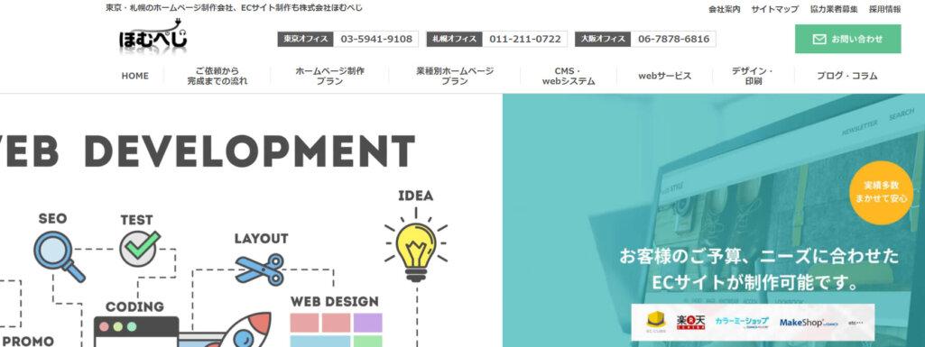グラフィックデザインを活用したサイト構築|株式会社ほむぺじ