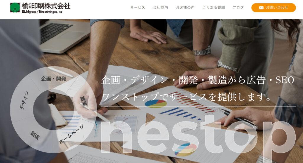 分かりやすいデザインでLP制作|楡印刷株式会社