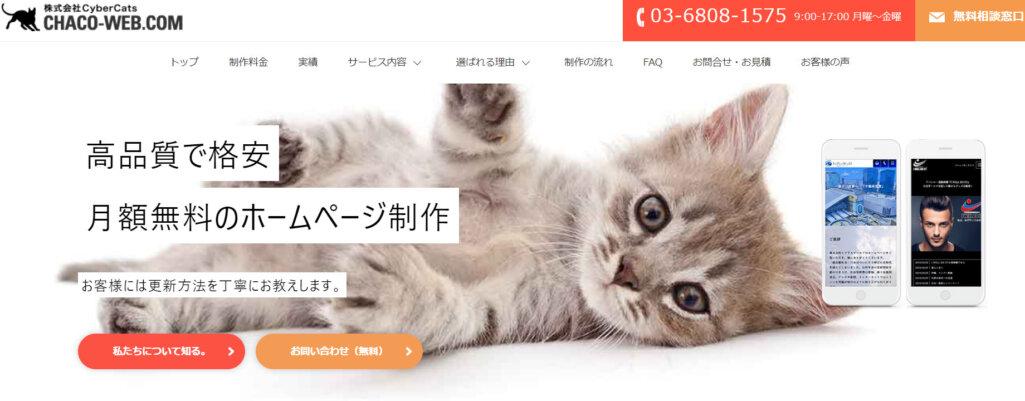 株式会社Cyber Cats