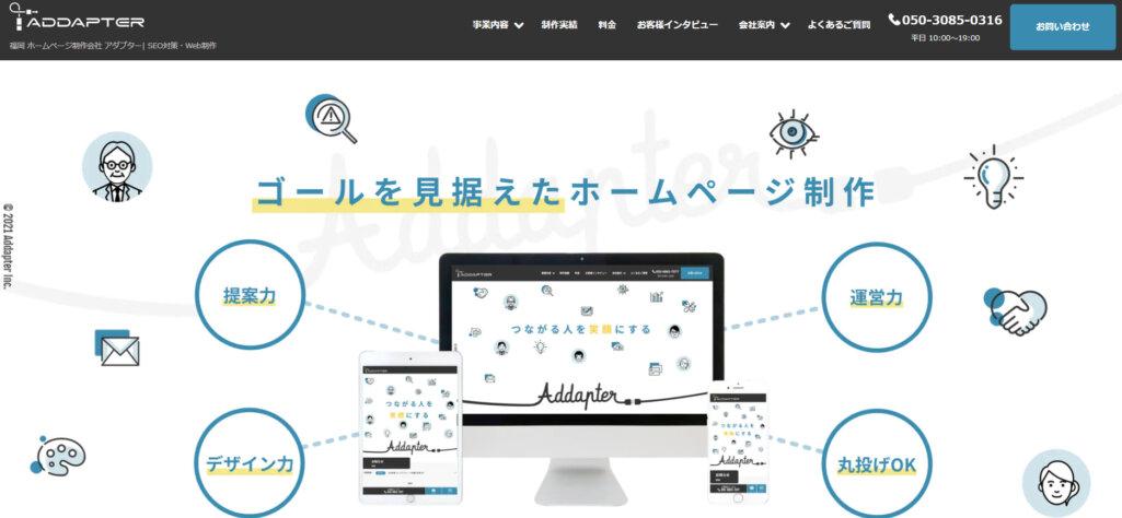 アダプター株式会社