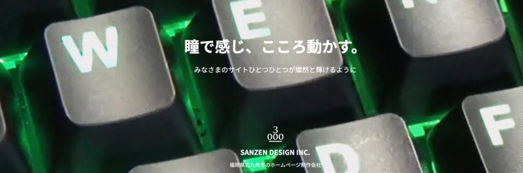 初期費用込み月額2万円から対応可能 サンゼンデザイン株式会社
