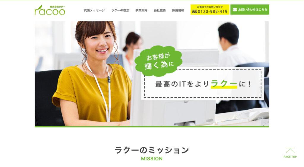 低価格で成果の出るwebサイト制作|株式会社ラクー