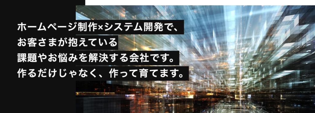 デザインを駆使した中規模サイトの構築も可能 株式会社アリスタイル