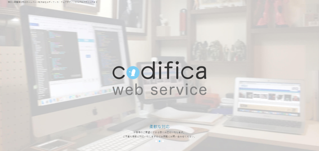 サービスサイトやECサイト等の実績が豊富|コディフィカ