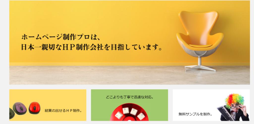 格安で完全オーダーメイドサイトを提供|有限会社トータルネットジャパン