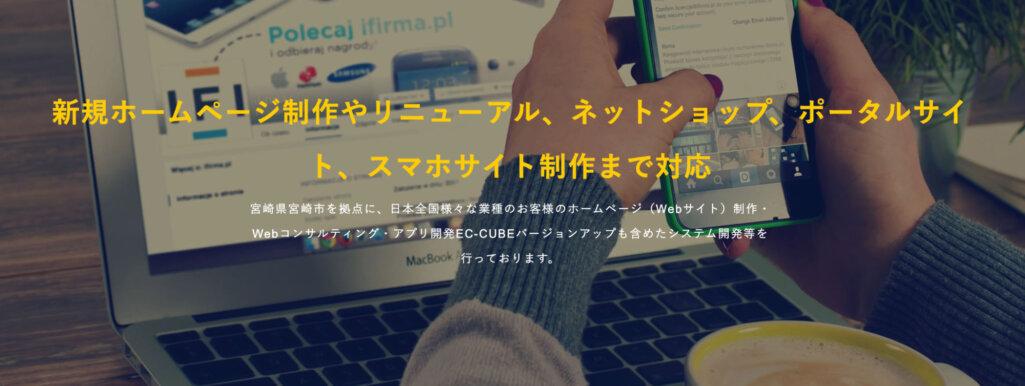 不動産関連のサイト制作実績豊富|ナイスコモンズ