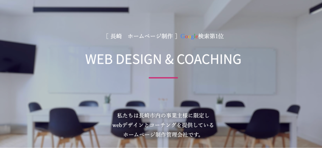 地域密着型の集客戦略 株式会社WEB-HABU