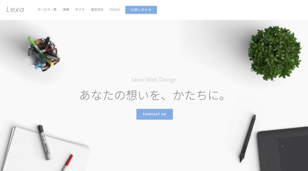 想いを届けるためのweb制作|株式会社Lexa