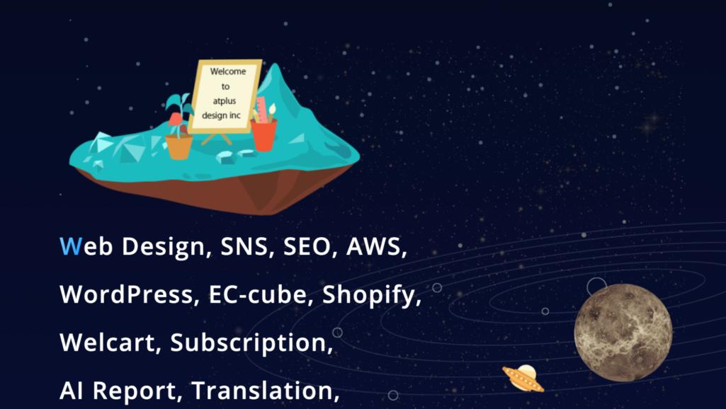 潜在的なユーザーの獲得 株式会社アットプラスデザイン
