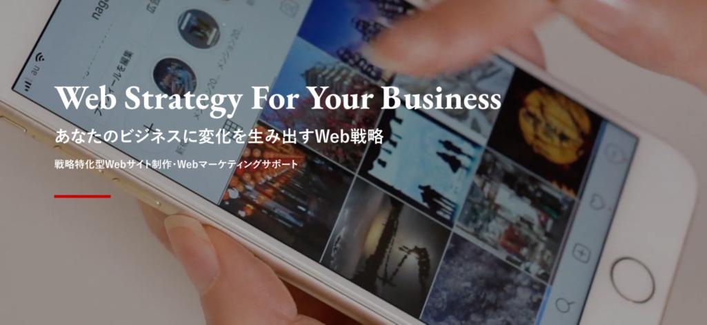 Webマーケティングを活かした戦略 株式会社ネットビジネスエージェント