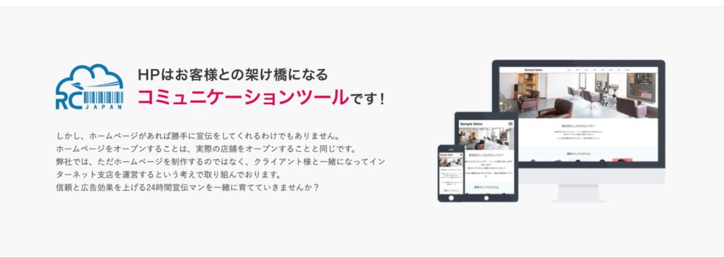 コンサルとマーケティングを上手く活用 株式会社ロールクラウドジャパン