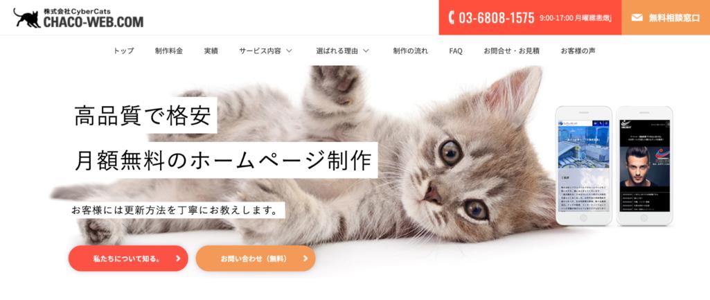 毎月の管理費用0円!|株式会社Cyber Cats